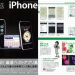 iPhone これは使える!アプリ&ツールガイド OS3.0&3GS 2009年8月発売号でbaby rattle bab babが紹介されました。