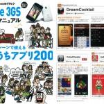 iPhone 3GS らくらく活用マニュアル 2009年7月発売号でbaby rattle bab babが紹介されました。