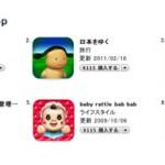 baby rattle bab bab FULL版 315円 を115円で 限定14,709 ダウンロードで提供する「ワールド スマイル キャンペーン」を2010年2月23日から約3週間実施しました。
