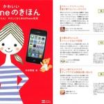 単行本2010年10月発売の「かわいいiPhoneのきほん 」でbaby rattle bab babが紹介されました。