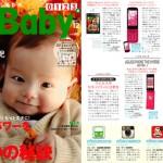 AERA with Baby 2011年12月号 でbaby rattle bab babが紹介されました。