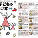 ママと子どものおでかけ本 2012年3月15日号「ママと子どものアプリ」でbaby rattle bab babが紹介されました。