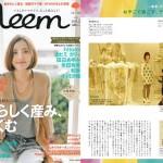 Neem vol.2 2012年4月号「おやこで過ごす、アートな休日」にて代表・平野聡子が「親子でたのしめるミュージアム」をご紹介しています。